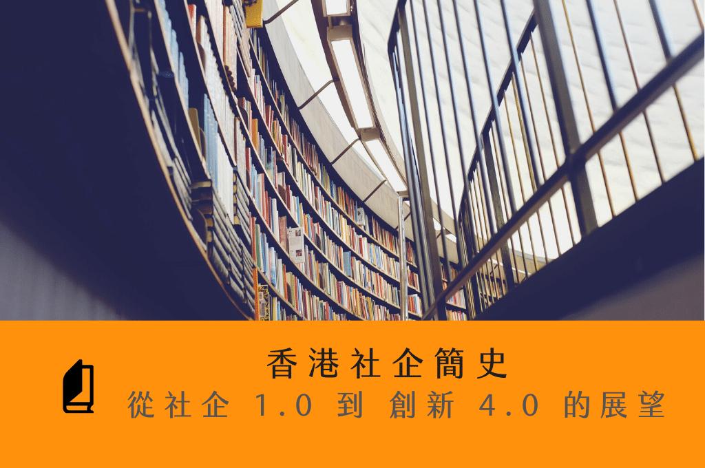 NGOHK-香港社企歷史